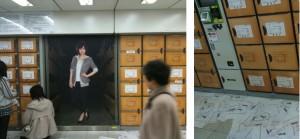 crime series, advertisement, shibuya